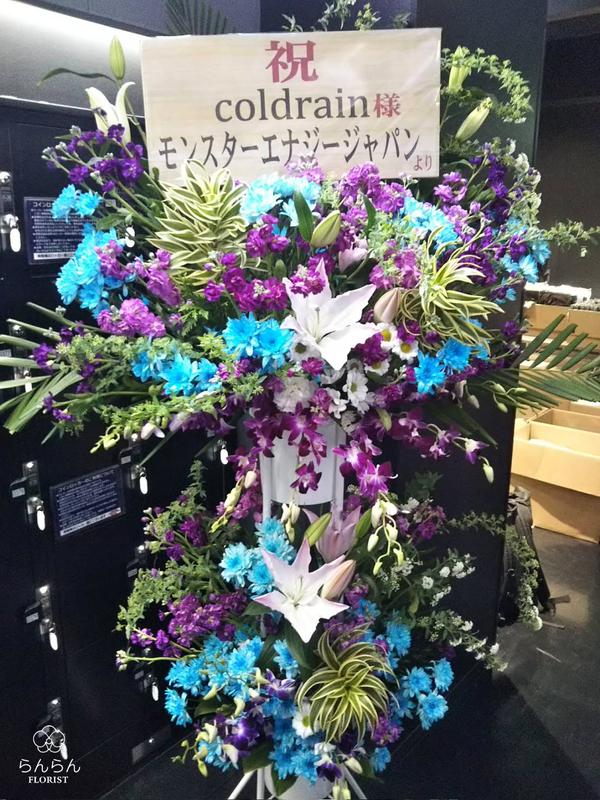 coldrain様へお祝いスタンド花を納品しました[公演祝い花]