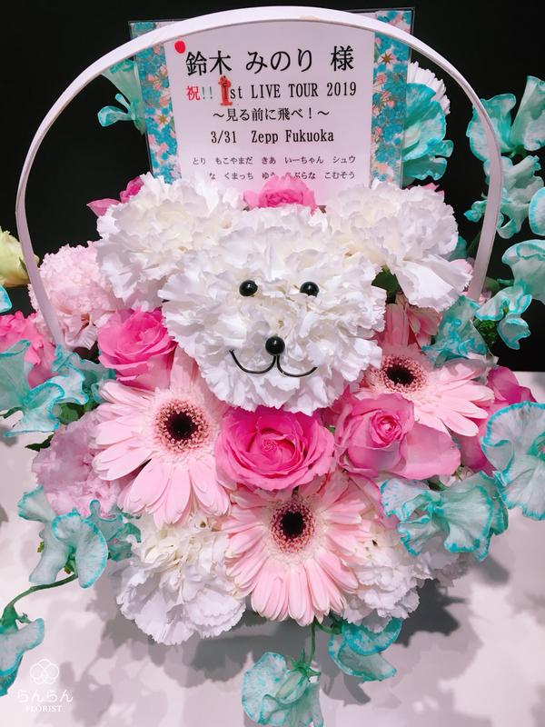 鈴木みのり様へお祝いスタンド花を納品しました[公演祝い花]
