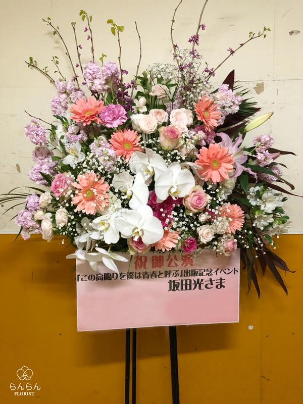 サンシャイン 坂田光様へお祝いスタンド花を納品しました[公演祝い花]
