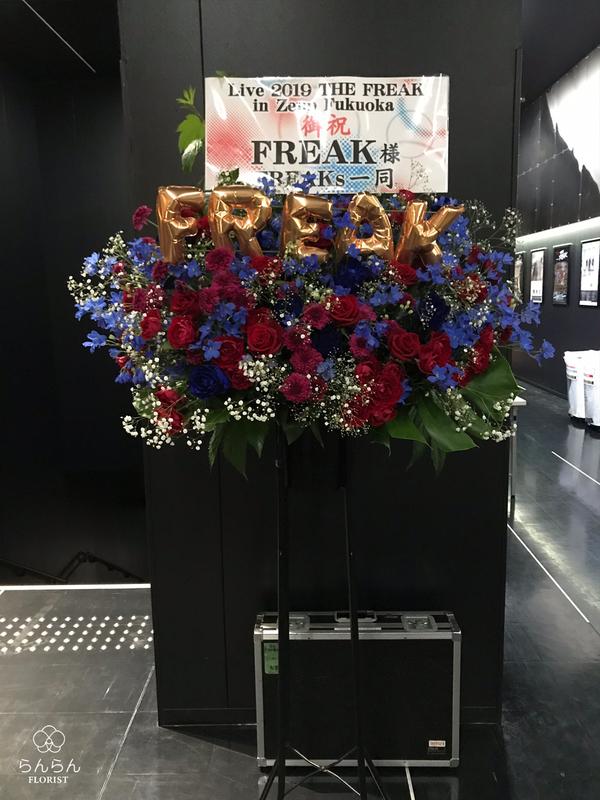FREAK様へお祝いスタンド花を納品しました[公演祝い花]