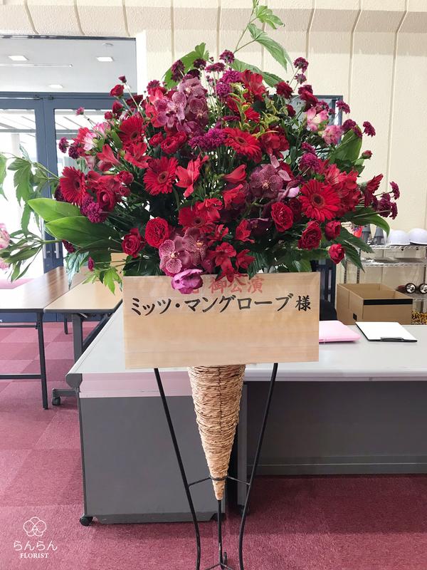 ミッツ・マングローブ様へお祝いスタンド花を納品しました[公演祝い花]