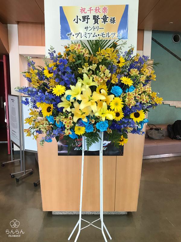 小野賢章様へお祝いスタンド花を納品しました[公演祝い花]