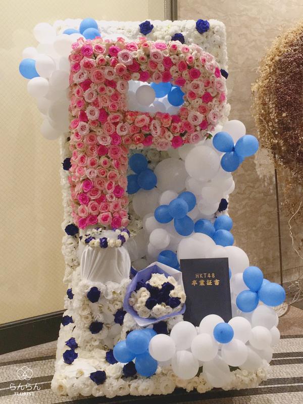 HKT48 駒田京伽様へお祝いスタンド花を納品しました[公演祝い花]