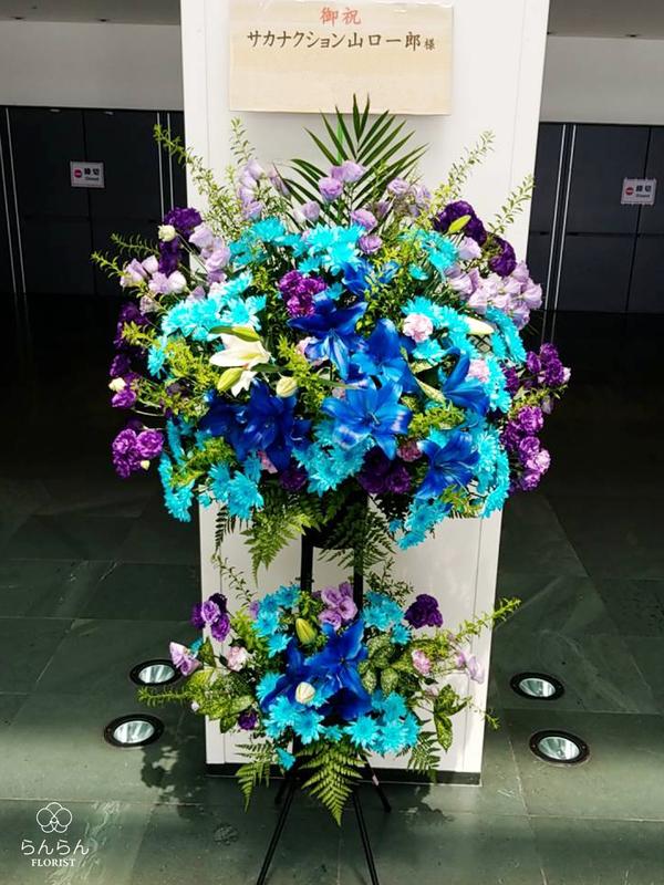 サカナクション様へお祝いスタンド花を納品しました[公演祝い花]