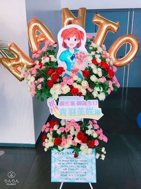 THE IDOLM@STER MILLION LIVE! 6thLIVE TOUR UNI-ON@IR!!!!ご出演者様へお祝いスタンド花を納品しました[公演祝い花]