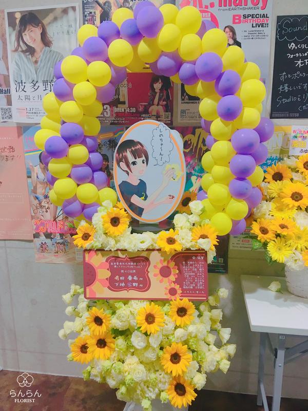 高田憂希様へお祝いスタンド花を納品しました[公演祝い花]