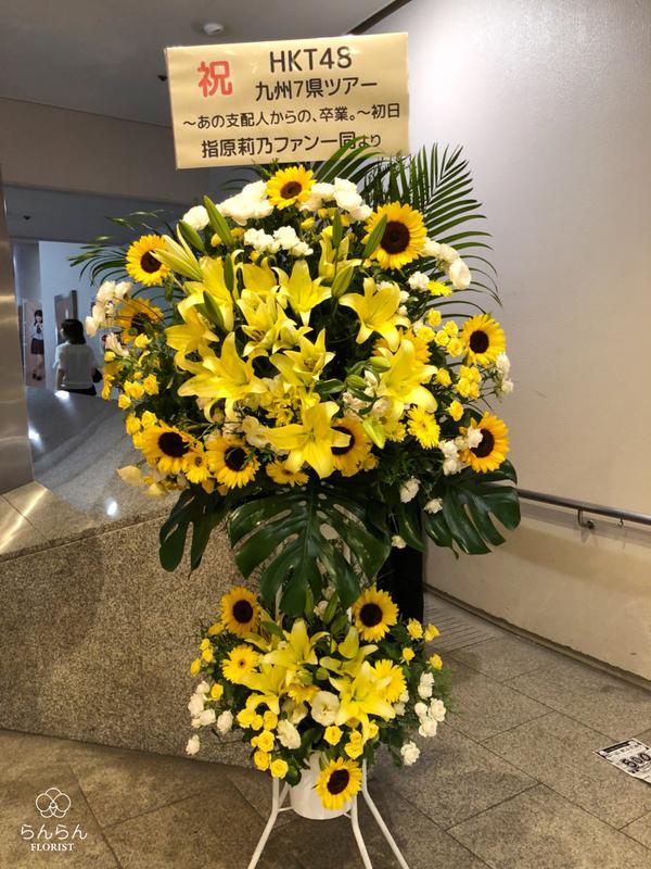 HKT48様にお祝いスタンド花を納品しました[公演祝い花]