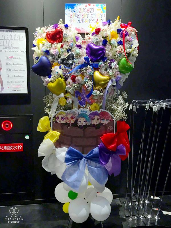 レペゼン地球様へお祝いスタンド花を納品しました[公演祝い花]