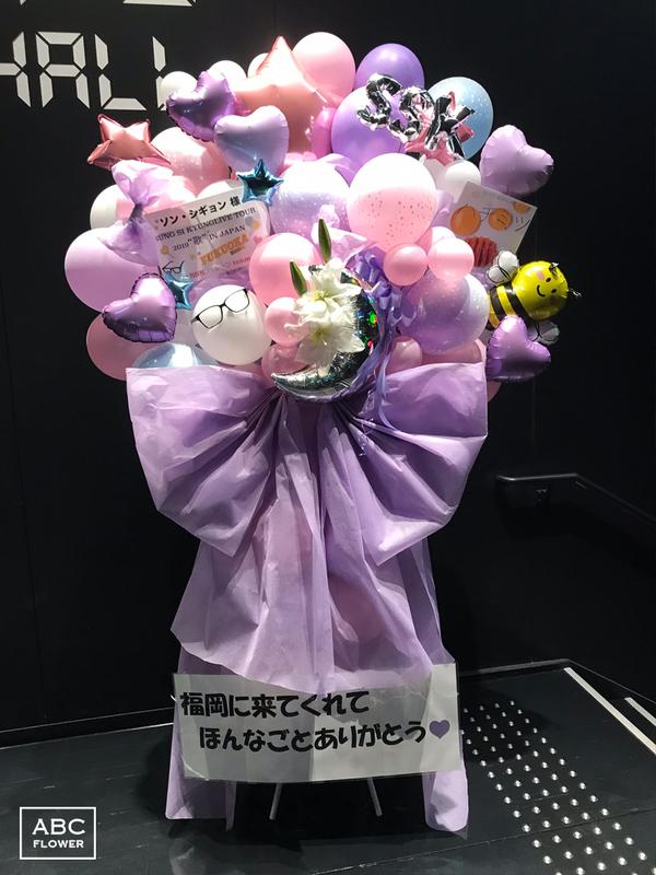 ソン・シギョン様へお祝いスタンド花を納品しました[公演祝い花]