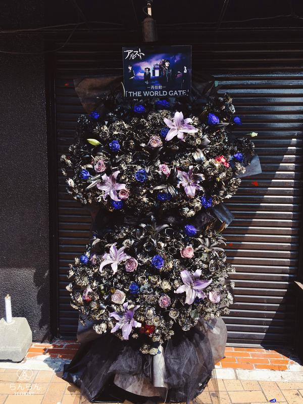 アルスト様へお祝いスタンド花を納品しました[公演祝い花]