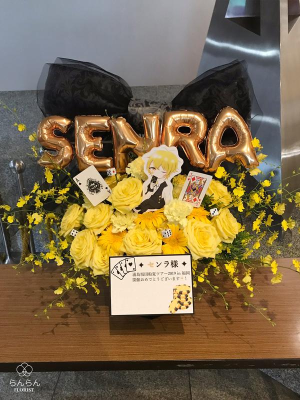 浦島坂田船様へお祝いスタンド花を納品しました![公演祝い花]