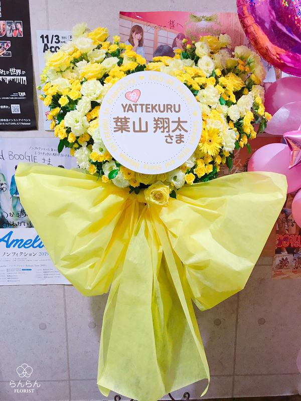 葉山翔太様へお祝いスタンド花を納品しました[公演祝い花]