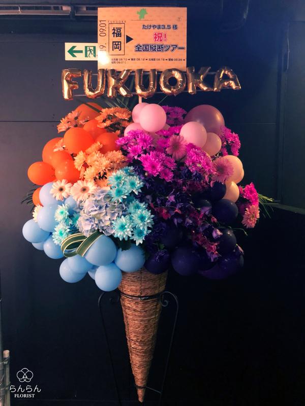 たけやま3.5様へお祝いスタンド花を納品しました[公演祝い花]