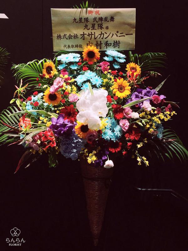 九星隊様へお祝いスタンド花を納品しました[公演祝い花]