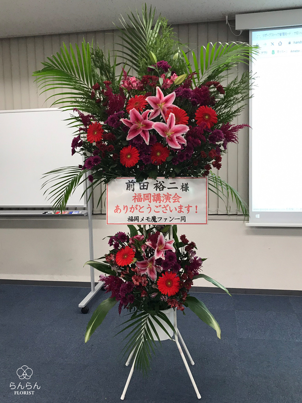前田裕二様へお祝いスタンド花を納品しました[講演祝い]