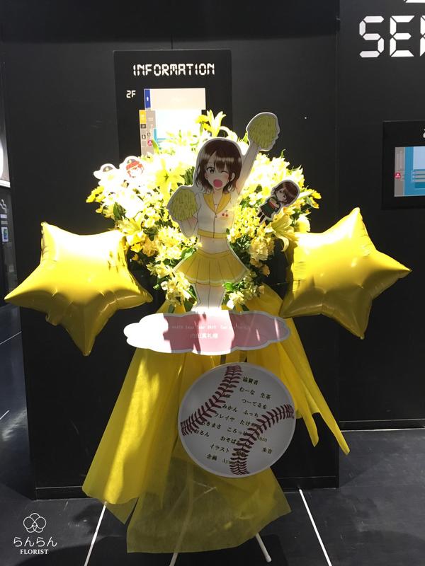 内田真礼様へお祝いスタンド花を納品しました[公演祝い花]