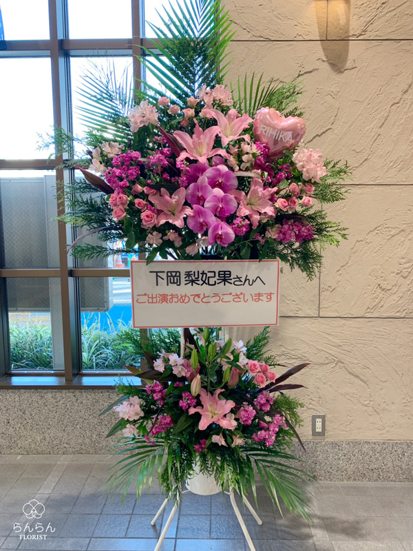 下岡梨妃果様へお祝いスタンド花を納品しました[公演祝い花]
