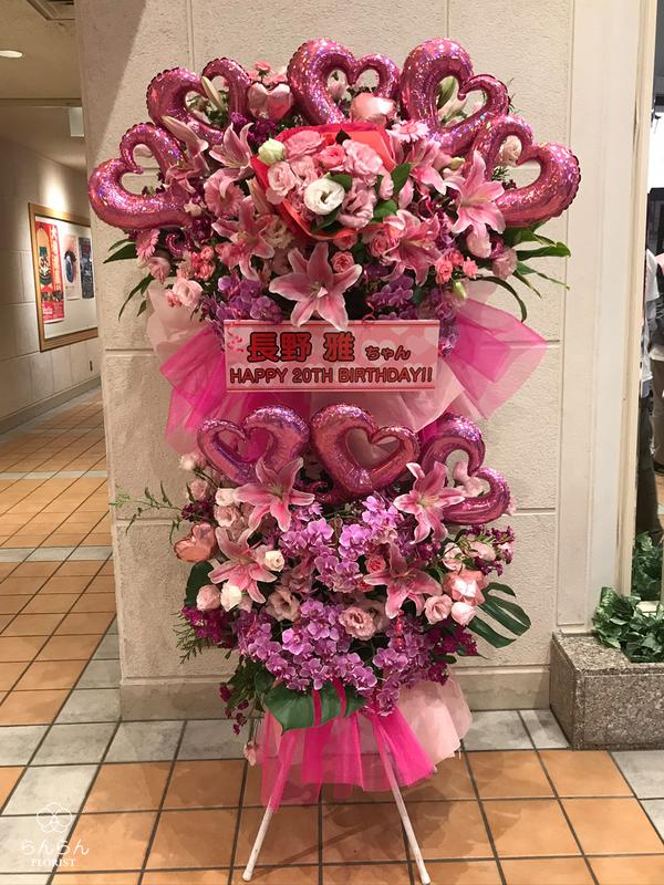 HKT48 長野雅様へお祝いスタンド花を納品しました[公演祝い花]
