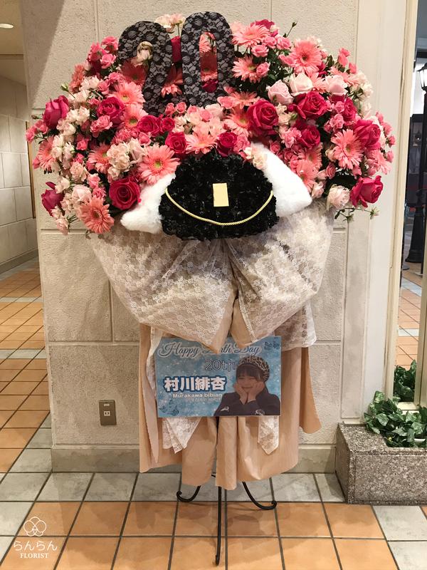 HKT48 村川緋杏様へお祝いスタンド花を納品しました[公演祝い花]