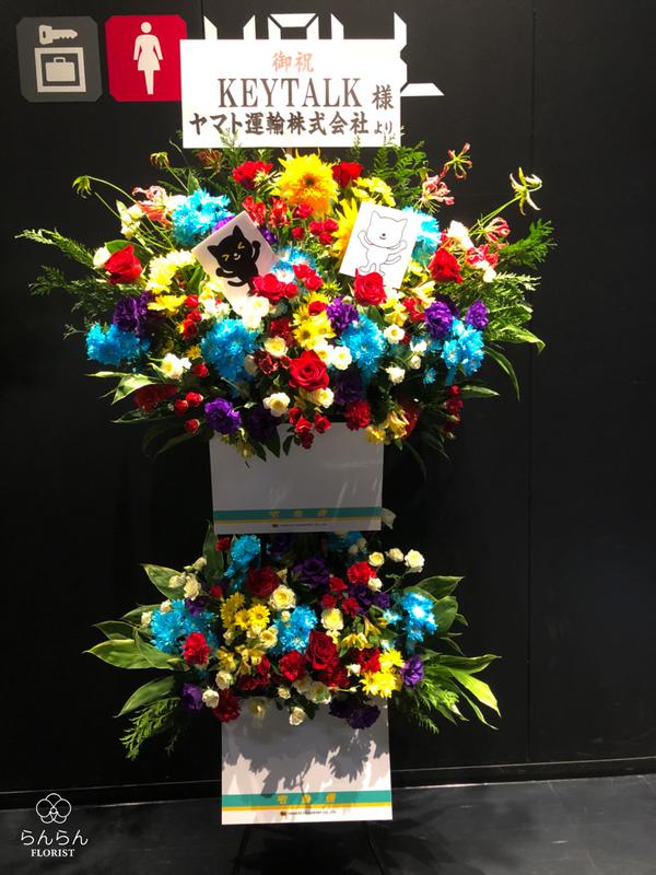 KEYTALK様へお祝いスタンド花を納品しました[公演祝い花]
