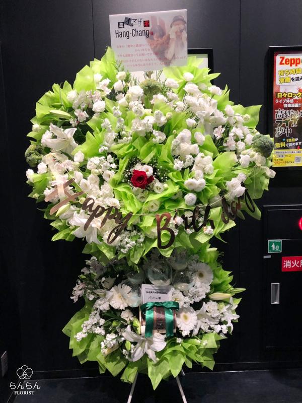 ミオヤマザキ様へお祝いスタンド花を納品しました[公演祝い花]