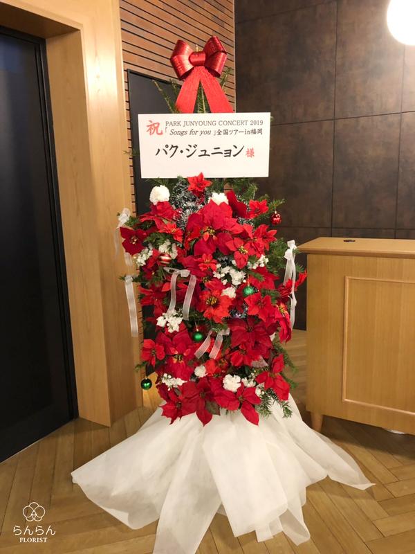 パク・ジュニョン様へお祝いスタンド花を納品しました[公演祝い花]