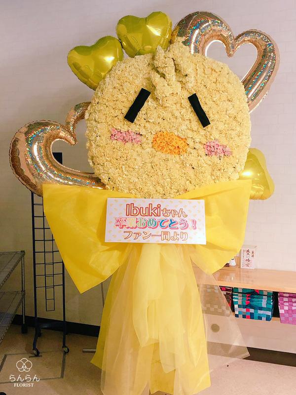 パピロジェ Ibuki様へお祝いスタンド花を納品しました[公演祝い花]