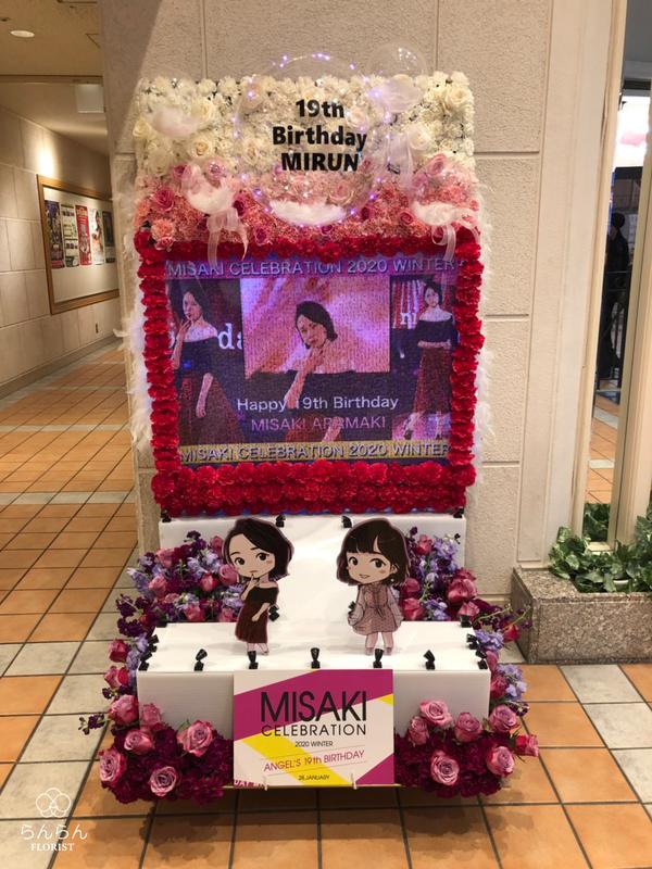 HKT48 荒巻美咲様へお祝いスタンド花を納品しました[公演祝い花]