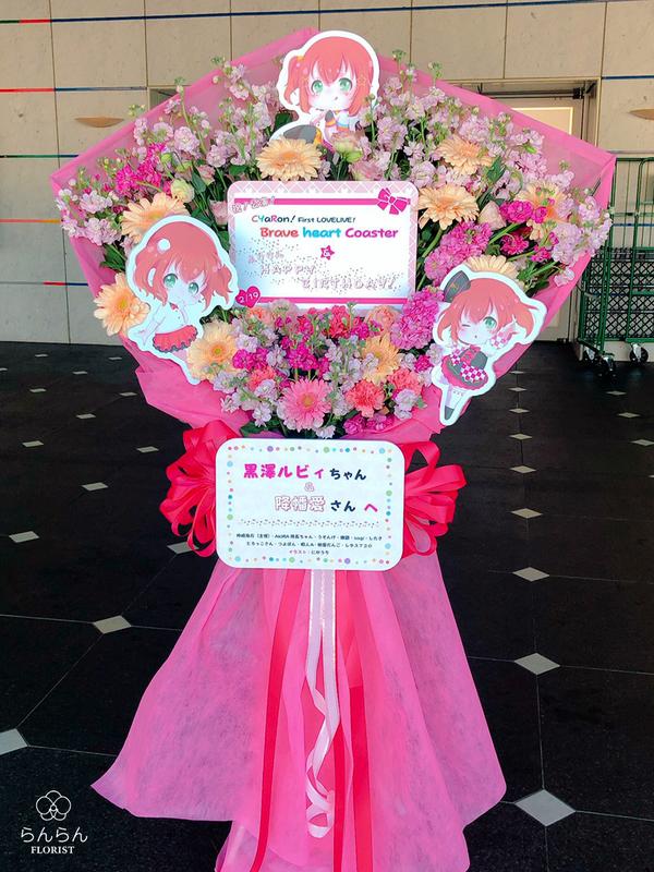 CYaRon!様へお祝いスタンド花を納品しました[公演祝い花]