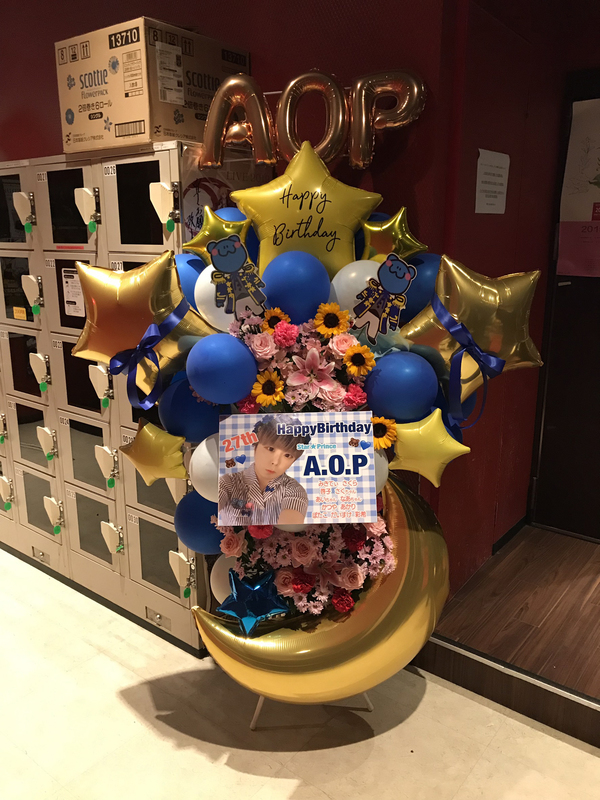 Star☆Prince A.O.P様へバルーンスタンドを納品しました[公演祝い花]