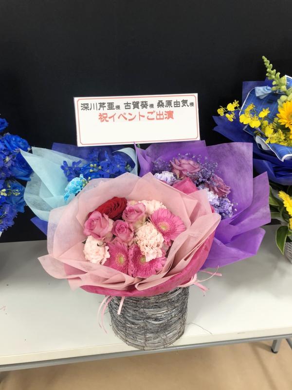 桑原由気様・深川芹亜様・古賀葵様への花束を納品させていただきました[公演祝い花]