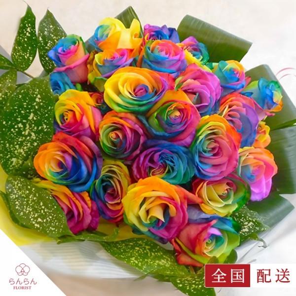 レインボーローズの花束 虹色薔薇 20本【全国配送】