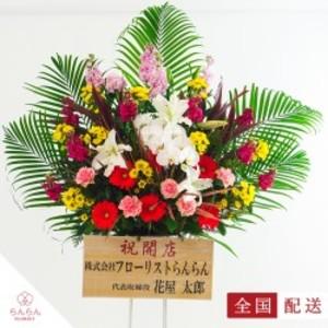 1段スタンド花(おまかせ)【全国配送】
