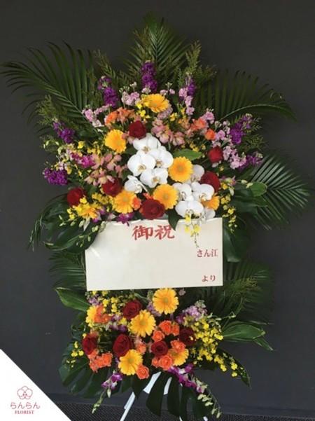 2段スタンド花(おまかせ)【全国配送】