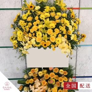 イエロー系2段スタンド花【全国配送】