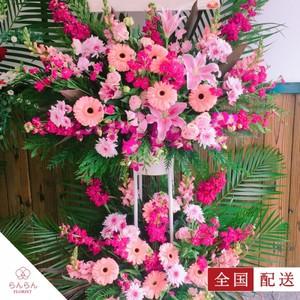 ピンク系2段スタンド花【全国配送】