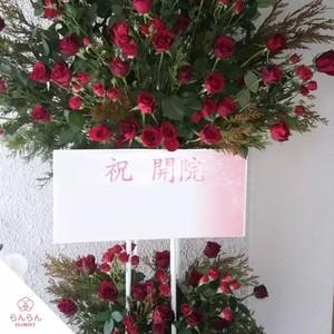 【福岡限定】赤バラ2段スタンド花[自社配達]
