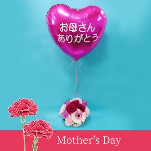 [母の日ギフト] メッセージバルーンカーネーションと季節の花アレンジメント